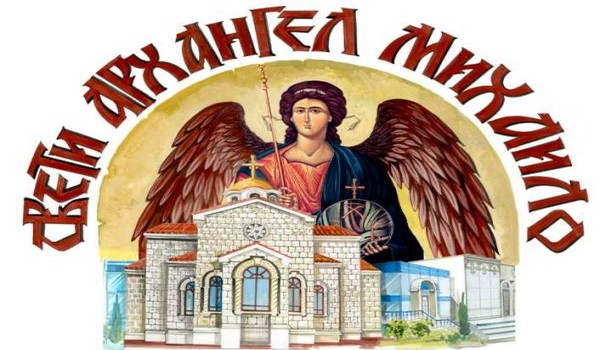 Sveti-Arandjeo-mihailo