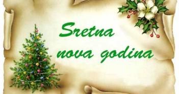 poruke za srpsku novu godinu