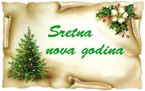 sms poruke za Srpsku Novu godinu