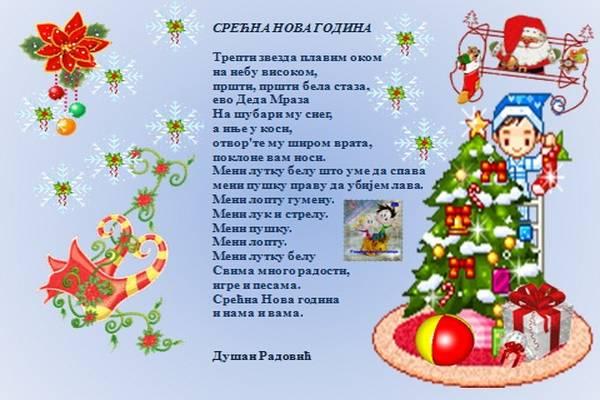 najbolje novogodišnje čestitke Najlepše novogodišnje slike i čestitke | Saznaj Lako najbolje novogodišnje čestitke
