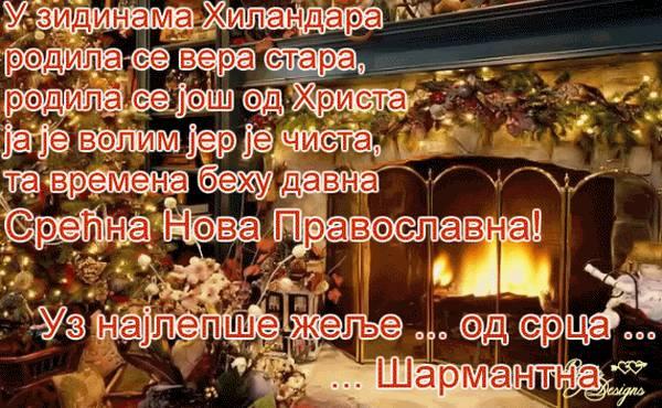 slike i čestitke za novu godinu Najlepše slike i čestitke za Srpsku Novu godinu 2017 | Saznaj Lako slike i čestitke za novu godinu