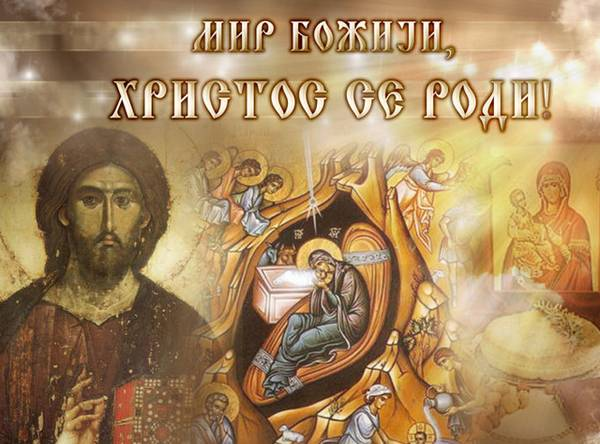 čestitke sms za božić Najnovije SMS poruke za pravoslavni Božić | Saznaj Lako čestitke sms za božić