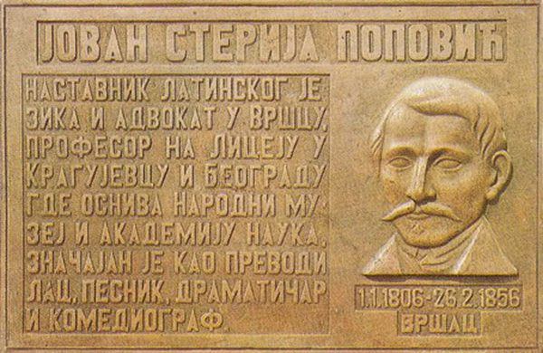 Sentimentalizam i srpski klasicizam