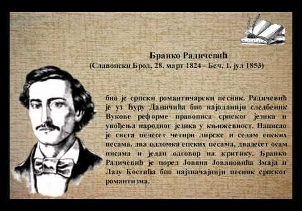 djacki rastanak Branko Radicevic