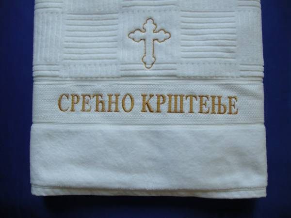 krstenje deteta