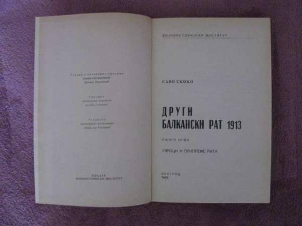 Ugledni jugoslovenski istoričar, Savo Skoko, pisao je detaljno o Drugom balkanskom ratu