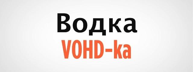 Kako se ispravno piše: vodka ili votka ?
